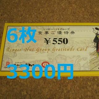 リンガーハット 株主優待 6枚 3300円分③(レストラン/食事券)
