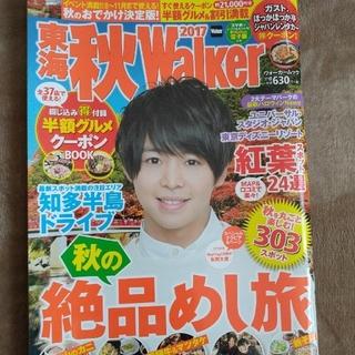 ヘイセイジャンプ(Hey! Say! JUMP)の東海 秋Walker 2017(趣味/スポーツ)
