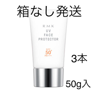アールエムケー(RMK)の箱無し発送 RMK UV フェイスプロテクター50 日やけ止め用 50g×3本(日焼け止め/サンオイル)