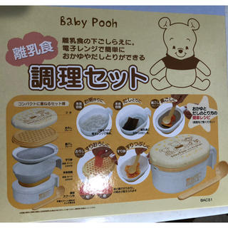 ディズニー(Disney)の離乳食 調理セット♡プーさん(離乳食調理器具)