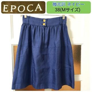エポカ(EPOCA)のエポカ 春夏 ネイビー 金釦 微光沢 フレアスカート 38(Mサイズ)(ひざ丈スカート)