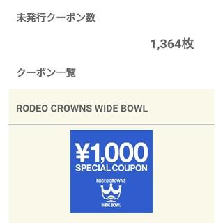 ロデオクラウンズワイドボウル(RODEO CROWNS WIDE BOWL)のレディースのブラック(ナイロンジャケット)