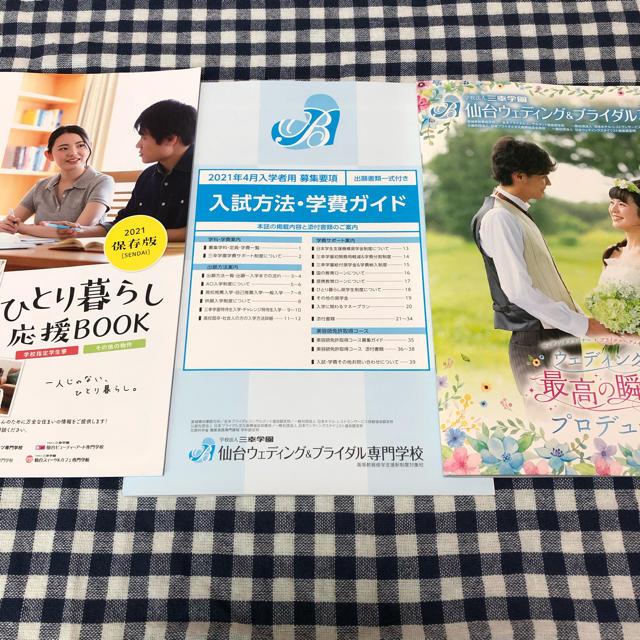 仙台 三幸 学園 日本全国学校マップ