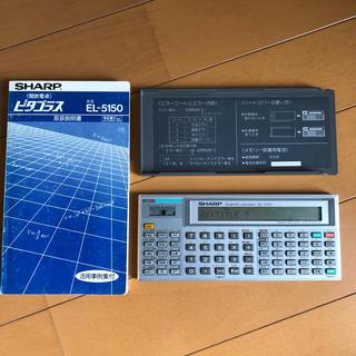 シャープ(SHARP)のプログラム関数電卓 EL-5150(その他)