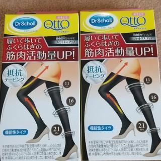 メディキュット(MediQttO)の新品 メディキュット筋肉活動量アップ!三枚組(エクササイズ用品)