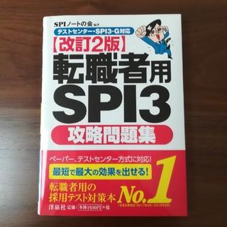 ヨウセンシャ(洋泉社)の転職者用SPI3 攻略問題集(語学/参考書)