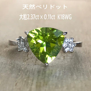『tinamama様専用です』天然ペリドットリング 大粒2.37ct(リング(指輪))