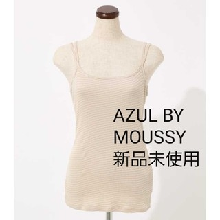アズールバイマウジー(AZUL by moussy)の【新品】AZUL BY MOUSSY スーピマCモダールキャミソール S(キャミソール)