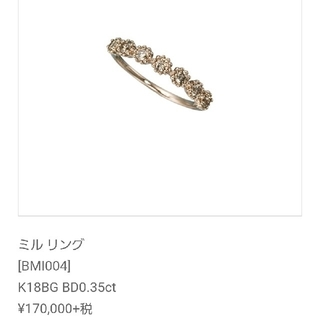 カシケイ ミルリング K18  ダイヤ0.35カラット(リング(指輪))