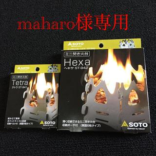シンフジパートナー(新富士バーナー)のSOTO ミニ焚き火台 ヘキサ+テトラ (ストーブ/コンロ)