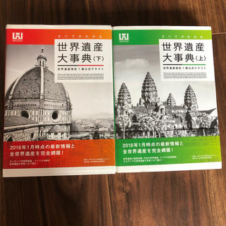 世界遺産大辞典(地図/旅行ガイド)