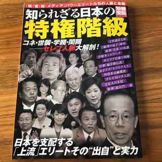 タカラジマシャ(宝島社)の知られざる日本の特権階級 「政・官・財・メディア」パワ-エリ-トたちの人脈と(人文/社会)