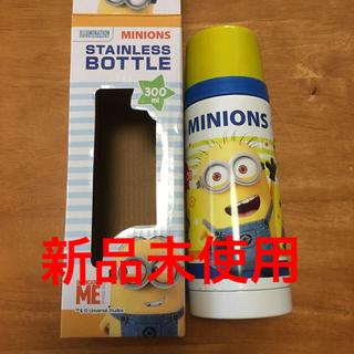 ミニオン(ミニオン)の【新品未使用】ミニオンズ 水筒 300ml(水筒)