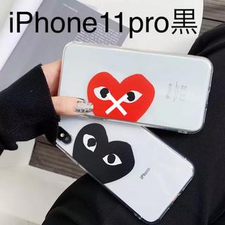 コムデギャルソン(COMME des GARCONS)のシンプル ハート iPhone11pro(iPhoneケース)