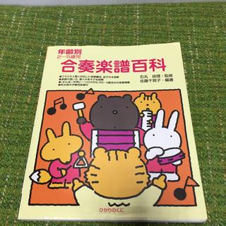 年齢別2~5歳児合奏楽譜百科(人文/社会)