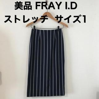 フレイアイディー(FRAY I.D)の美品 FRAY I.D  膝下丈 ストレッチ タイトスカート サイズ1(ロングスカート)
