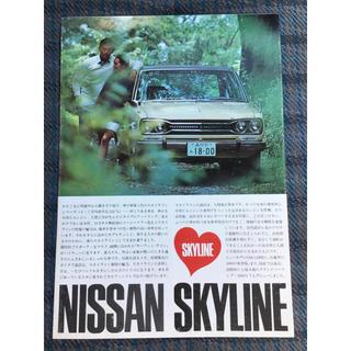 ニッサン(日産)のカタログ 日産 スカイライン セダン 1500 1800 2000GT ハコスカ(カタログ/マニュアル)