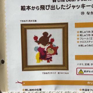 フェリシモ(FELISSIMO)の刺繍キット(型紙/パターン)
