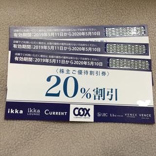 イッカ(ikka)のコックス 株主優待 20%割引 3枚(ショッピング)