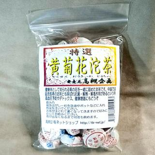 ★プーアルティー 黄菊花沱茶 菊の花入りとう茶 30個 ★(健康茶)