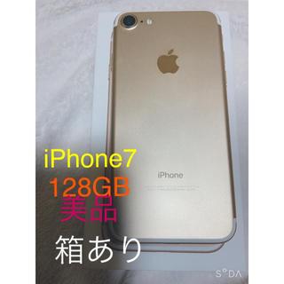 アイフォーン(iPhone)のiPhone7 128GB ゴールド 美品 スマートフォン iPhone 本体(スマートフォン本体)