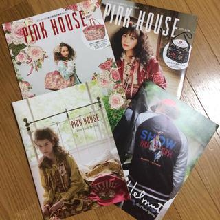 ピンクハウス(PINK HOUSE)のピンクハウス 2020年カタログ&ムック本セット(ファッション)