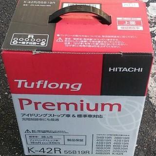 ヒタチ(日立)のHITACHI バッテリー K-42R 55B19R M-42R 40B19R(メンテナンス用品)