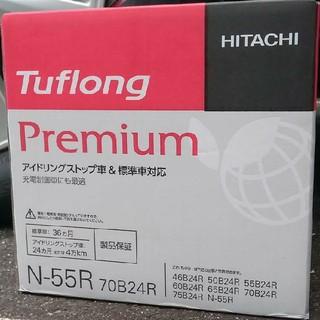 ヒタチ(日立)のHITACHI バッテリー N-55R 70B24R 55B24R 46B24R(メンテナンス用品)