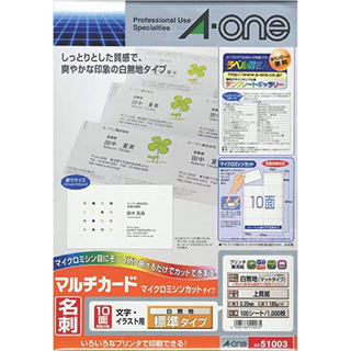 コクヨ(コクヨ)の名刺A-oneエーワンマルチカード 700枚(オフィス用品一般)