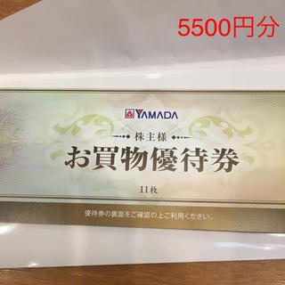 ヤマダ電機 株主優待券 5500円分  ラクマパック(ショッピング)