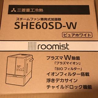 ミツビシ(三菱)の三菱 スチームファン蒸発式加湿器 ルーミスト ピュアホワイト SHE60SD-W(加湿器/除湿機)