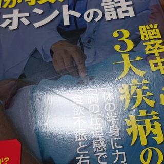 タカラジマシャ(宝島社)の医者が教えない健康ホントの話(健康/医学)