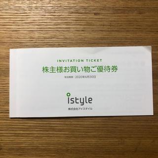 アイスタイル istyle 株主優待券 1冊(ショッピング)