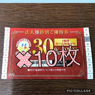 ジャンカラ 割引券 クーポン 愉快リゾート 10枚(その他)