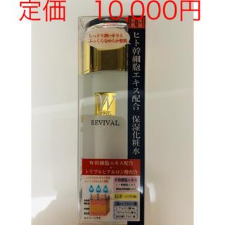 リバイバル(Re:vival)の【新品未開封】REVIVAL・W幹細胞エキス配合保湿化粧水(化粧水/ローション)