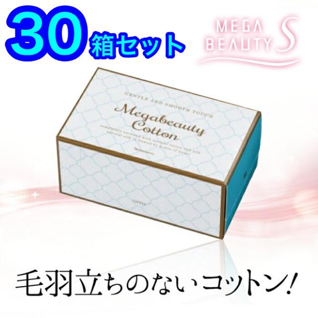 ナリス化粧品(ナリスケショウヒン)のナリス コットン 30箱 コスメ/美容のメイク道具/ケアグッズ(コットン)の商品写真