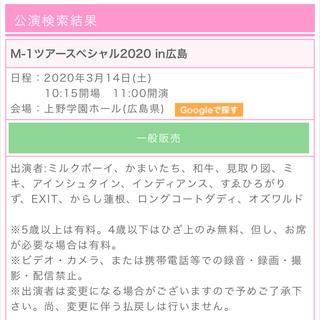 エルドレッド様専用 M-1ツアースペシャル 広島(お笑い)