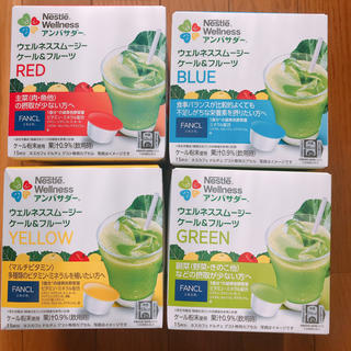 ネスレ(Nestle)の★ドラゴン さま専用★ネスレ ウェルネススムージー(青汁/ケール加工食品)