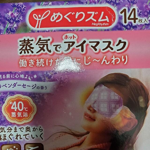 不織布マスク 濡れマスク - 花王 - 蒸気でアイマスク 14枚入りの通販