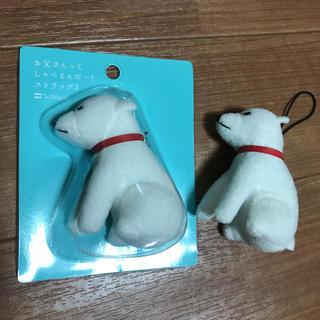 ソフトバンク(Softbank)のsoftbank お父さん犬ストラップ 2個セット(ノベルティグッズ)