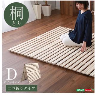 すのこベッド 2つ折り式 桐仕様(ダブル)(すのこベッド)