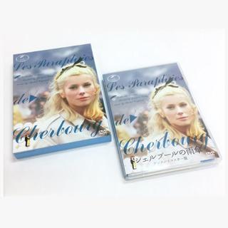 シェルブールの雨傘 DVD デジタルリマスター(外国映画)