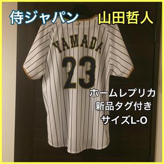 MIZUNO - 【新品タグ付き】野球日本代表  山田哲人  ユニフォーム L-Oサイズ
