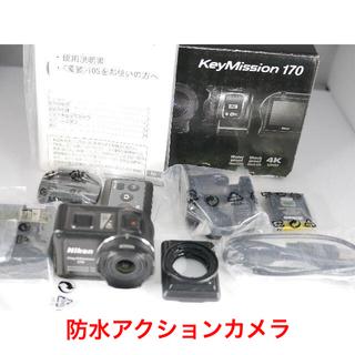 ニコン(Nikon)の専用※防水アクションカメラ KeyMission 170 BK ブラック(ビデオカメラ)