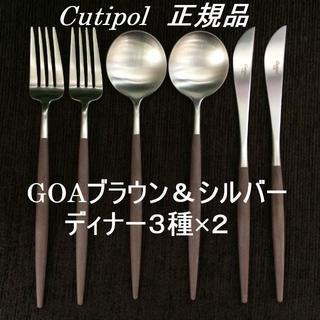 anty様専用 クチポール GOA グレー/ブラウン&シルバー 計12本(カトラリー/箸)