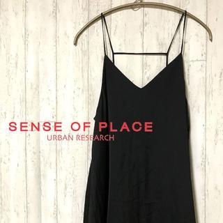 センスオブプレイスバイアーバンリサーチ(SENSE OF PLACE by URBAN RESEARCH)の✨センスオブプレイス アーバンリサーチ キャミソールワンピース(ロングワンピース/マキシワンピース)