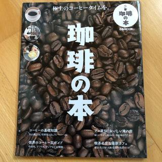 エイシュッパンシャ(エイ出版社)の珈琲の本 おいしいコーヒーの基本がわかる!(料理/グルメ)