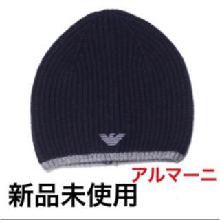 エンポリオアルマーニ(Emporio Armani)の新品 アルマーニ ニット帽 帽子 ニット 未使用(ニット帽/ビーニー)