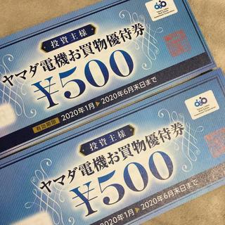 ヤマダ電機お買物優待券 5,000円分 タカラレーベン株主優待(ショッピング)