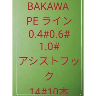 BAKAWA ラインマルチカラー0.4#0/6#1.0#アシストフック14#10(釣り糸/ライン)